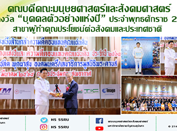 The Dean of the Faculty of Humanities and Social Sciences got an award of