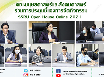 """Faculty of the Humanities and Social Sciences joined the meeting about the """"SSRU Open House Online 2021."""""""