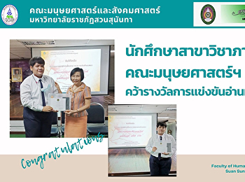 Student from Thai program, Faculty of Humanities and Social Science, got the award for reading rhythm of prose.