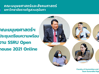 Faculty of Humanities and Social Sciences held a meeting for preparing the SSRU Open House 2021 Online.