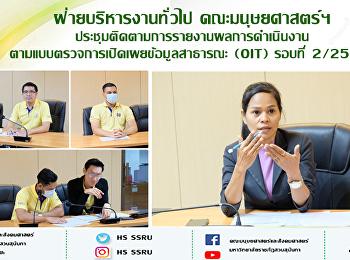 ฝ่ายบริหารงานทั่วไป คณะมนุษยศาสตร์ฯ ประชุมติดตามการรายงานผลการดำเนินงานตามแบบตรวจการเปิดเผยข้อมูลสาธารณะ (OIT) รอบที่ 2/2564