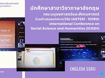 นักศึกษาชั้นปีที่ 4 สาขาวิชาภาษาอังกฤษ คณะมนุษยศาสตร์และสังคมศาสตร์ เข้าร่วมการนำเสนอบทความวิจัย
