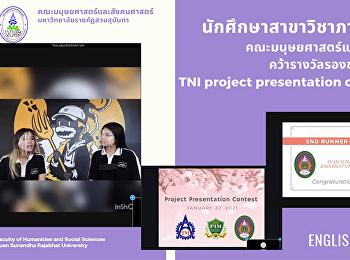 นักศึกษาสาขาวิชาภาษาอังกฤษ คณะมนุษยศาสตร์และสังคมศาสตร์ คว้ารางวัลรองชนะเลิศลำดับ 2 TNI project presentation contest 2020