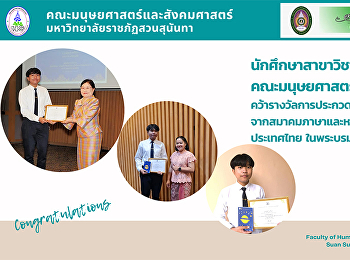 Student from Thai program, Faculty of Humanities and Social Sciences, got the award from the writing short-story from the P.E.N. International Thailand-Centre Under the Royal Patronage of H.M. The King.