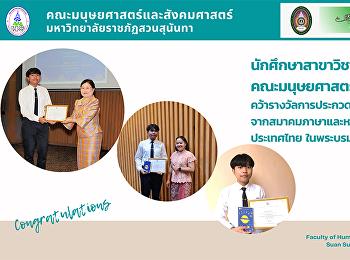 นักศึกษาสาขาวิชาภาษาไทย คณะมนุษยศาสตร์และสังคมศาสตร์ คว้ารางวัลการประกวดการเขียนเรื่องสั้น จากสมาคมภาษาและหนังสือแห่งประเทศไทย ในพระบรมราชูปถัมภ์