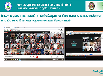 โครงการบูรณาการศาสตร์ : การเก็บข้อมูลทางคติชน และนานาสาระจากประสบการณ์ภาคสนาม สาขาวิชาภาษาไทย คณะมนุษยศาสตร์ฯ