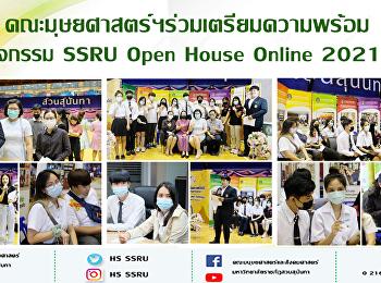 คณะมุษยศาสตร์ฯร่วมเตรียมความพร้อม กิจกรรม SSRU Open House Online 2021