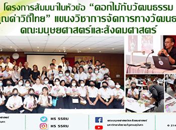 """โครงการสัมมนาในหัวข้อ """"ดอกไม้กับวัฒนธรรม สู่คุณค่าวิถีไทย"""" แขนงวิชาการจัดการทางวัฒนธรรม คณะมนุษยศาสตร์และสังคมศาสตร์"""