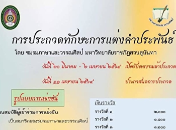 An Announcement from Language and Literature Club, Thai program, Faculty of Humanities and Social Sciences, Suan Sunandha Rajabhat University.