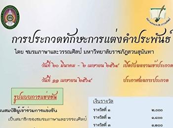 ชมรมภาษาและวรรณศิลป์ สาขาวิชาภาษาไทย คณะมนุษยศาสตร์และสังคมศาสตร์ มหาวิทยาลัยราชภัฏสวนสุนันทา