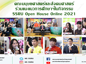 """Faculty of Humanities and Social Sciences joined the activity """"SSRU Open House Online 2021."""""""