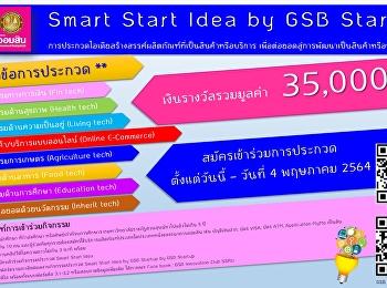 ขอเชิญ นิสิต นักศึกษา หรือศิษย์เก่ามหาวิทยาลัยราชภัฏสวนสุนันทา (จบการศึกษา ไม่เกิน 5 ปี) ร่วมกิจกรรมประกวด Smart Start Idea by GSB Startup