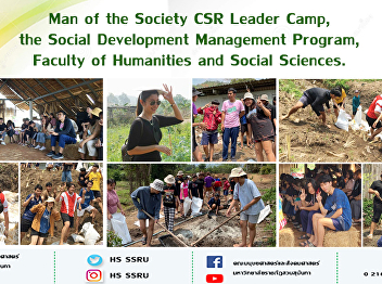 Man of the Society CSR Leader Camp, the Social Development Management Program, Faculty of Humanities and Social Sciences.