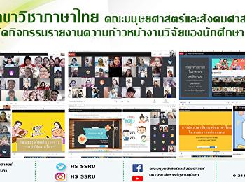 สาขาวิชาภาษาไทย คณะมนุษยศาสตร์และสังคมศาสตร์ จัดกิจกรรมรายงานความก้าวหน้างานวิจัยของนักศึกษา