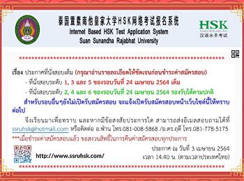 ประกาศแจ้งรอบการสอบ HSK ประจำเดือน เมษายน 2564