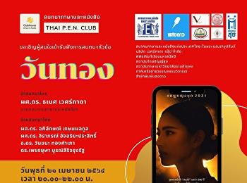 สาขาวิชาภาษาไทย คณะมนุษยสาสตร์และสังคมศาสตร์ ขอเชิญเข้าร่วมการเสวนา หัวข้อ วันทอง