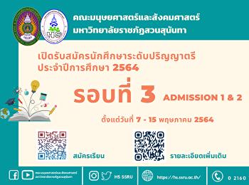 เปิดรับสมัครนักศึกษาระดับปริญาตรี ภาคปกติ ประจำปีการศึกษา 2564