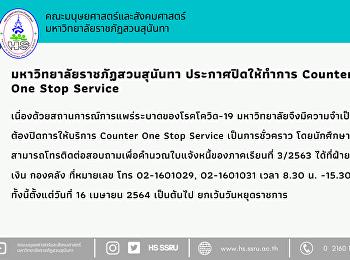 มหาวิทยาลัยราชภัฏสวนสุนันทา ประกาศปิดให้ทำการ Counter One Stop Service