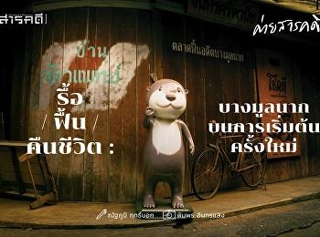 สาขาวิชาภาษาไทย คณะมนุษยศาสตร์และสังคมศาสตร์ มหาวิทยาลัยราชภัฏสวนสุนันทา
