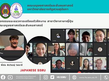 กิจกรรมแนะแนวการเตรียมตัวฝึกงาน สาขาวิชาภาษาญี่ปุ่น คณะมนุษยศาสตร์และสังคมศาสตร์
