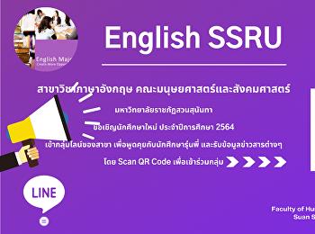 English language program, Faculty of Humanities and Social Sciences, Suan Sunandha Rajabhat University
