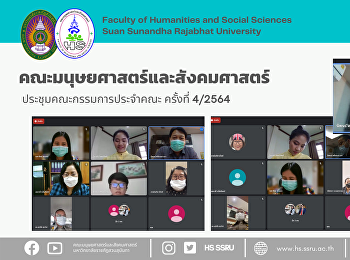 Faculty of Humanities and Social Sciences had the fourth faculty committee meeting of 2021