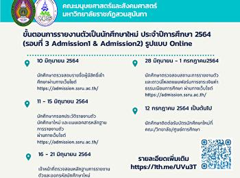 ขั้นตอนการรายงานตัวเป็นนักศึกษาใหม่ ประจำปีการศึกษา 2564 (รอบที่ 3 Admission1 & Admission2) รูปแบบ Online