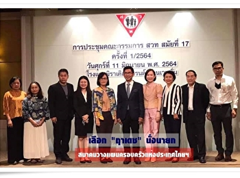 คณะมนุษยศาสตร์และสังคมศาสตร์ ขอแสดงความยินดีนายกสภามหาวิทยาลัยราชภัฏสวนสุนันทา ได้ดำรงตำแหน่ง นายกสมาคมวางแผนครอบครัวแห่งประเทศไทยฯ