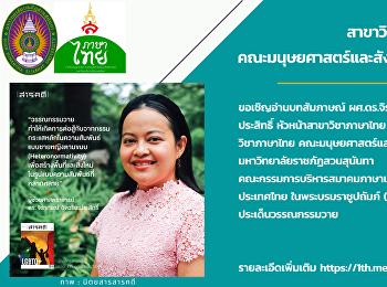 ขอเชิญอ่านบทสัมภาษณ์ ผศ.ดร.จิราภรณ์ อัจฉริยะประสิทธิ์ หัวหน้าสาขาวิชาภาษาไทย คณะมนุษยศาสตร์และสังคมศาสตร์ มหาวิทยาลัยราชภัฏสวนสุนันทา