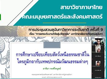 อาจารย์สาขาวิชาภาษาไทย คณะมนุษยศาสตร์และสังคมศาสตร์ ร่วมเสนองานวิจัย ในการประชุมสวนสุนันทาวิชาการระดับชาติ ครั้งที่ 9 (Online Conference)