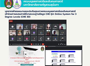 บุคลากรฝ่ายแผนงานและประกันคุณภาพคณะมนุษยศาสตร์และสังคมศาสตร์ เข้าร่วมการอบรมการใช้งานระบบฐานข้อมูล CHE QA Online System for 3 Degree Levels (CHE 3D)