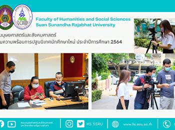 คณะมนุษยศาสตร์และสังคมศาสตร์เตรียมความพร้อมการปฐมนิเทศนักศึกษาใหม่ ประจำปีการศึกษา 2564