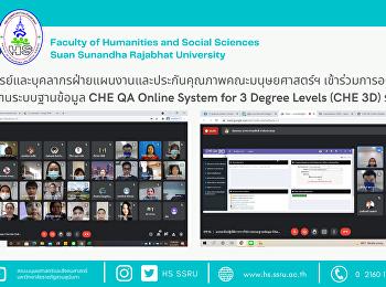 คณาจารย์และบุคลากรฝ่ายแผนงานและประกันคุณภาพคณะมนุษยศาสตร์ฯ เข้าร่วมการอบรมการใช้งานระบบฐานข้อมูล CHE QA Online System for 3 Degree Levels (CHE 3D) รุ่นที่ 2