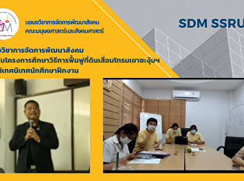 Social Development Management Program joins with the Khao Changum Royal Study Center For Land Degradation Development, the orientation for the internship students.