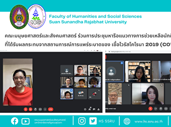 Faculty of Humanities and Social Sciences joined the meeting to discuss the ways to help students affected by the epidemic situation of Coronavirus disease 2019 (COVID-19)