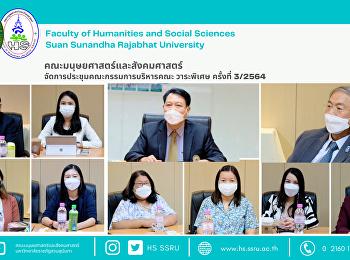 คณะมนุษยศาสตร์และสังคมศาสตร์ จัดการประชุมคณะกรรมการบริหารคณะ วาระพิเศษ ครั้งที่ 3/2564