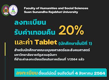 ขอรับเงินคืนค่าลงทะเบียนเรียนในภาคเรียนที่ 1/2564 แล้ว จำนวน 20%
