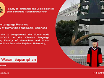 Chinese Language Program, Faculty of Humanities and Social Sciences