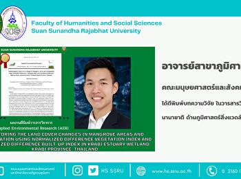 อาจารย์สาขาภูมิศาสตร์และภูมิสารสนเทศ คณะมนุษยศาสตร์และสังคมศาสตร์ ได้ตีพิมพ์บทความวิจัย ในวารสารวิชาการระดับนานาชาติ ด้านภูมิศาสตร์สิ่งแวดล้อม