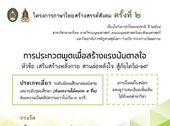 """Thai Language Program, Faculty of Humanities and Social Sciences, together with the Ministry of Culture arranged a lecture """"How important is listening and speaking in the age of COVID-19?"""""""