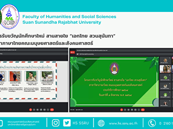 """A welcoming project for new student, a get-together of """"Thai language major, Suan Sunandha"""", Faculty of Humanities and Social Sciences"""