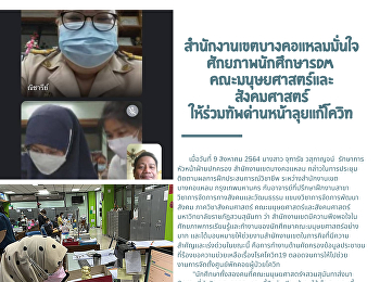 Bangkholaem District Office has confidence in the students from SDM, Faculty of Humanities and Social Sciences for solving the COVID-19