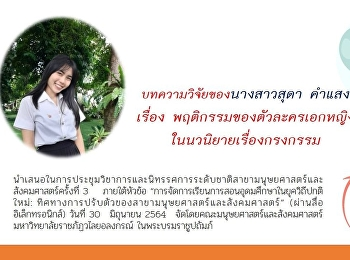 Thai Language Program of the Faculty of Humanities and Social Sciences would