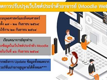 กำหนดการปรับปรุงเว็บไซต์ประจำตัวอาจารย์ (Moodle Website)