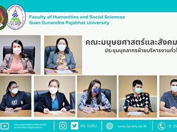 คณะมนุษยศาสตร์และสังคมศาสตร์ ประชุมบุคลากรฝ่ายบริหารงานทั่วไป