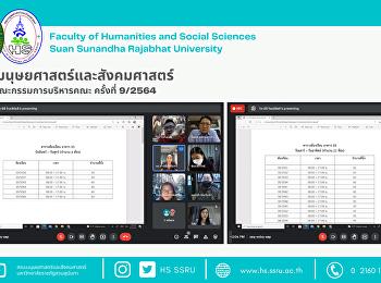 คณะมนุษยศาสตร์และสังคมศาสตร์ จัดการประชุมคณะกรรมการบริหารคณะ ครั้งที่ 9/2564