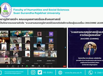 อาจารย์สาขาภูมิศาสตร์ฯ คณะมนุษยศาสตร์และสังคมศาสตร์ ได้รับเกียรติเป็นวิทยากรบรรยาย