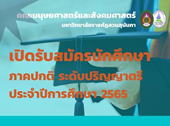 เปิดรับสมัครนักศึกษา ภาคปกติ ระดับปริญญาตรี ประจำปีการศึกษา 2565