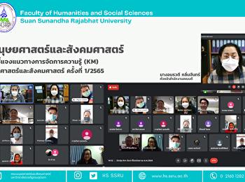 คณะมนุษยศาสตร์และสังคมศาสตร์ จัดประชุมชี้แจงแนวทางการจัดการความรู้ (km) ประจำปีงบประมาณ พ.ศ. 2565 ครั้งที่ 1/2565