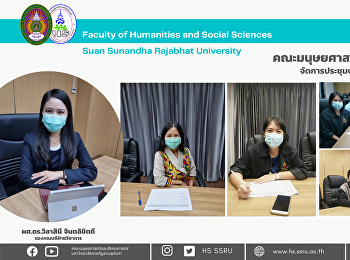 Faculty of Humanities and Social Sciences participated in the meeting of the committee to formulate a 5-year action plan on technology and information (2022 – 2026) and for the fiscal year 2022, the implementation of the university ranking driving plan fo